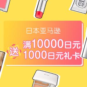 ipsa、理肤泉、LUNASOL、欧舒丹都参加日本亚马逊 购买护肤品化妆品满10000日元 免费拿1000日元礼品卡