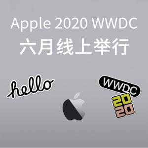 Apple Pay将支持支付宝官宣! Apple 2020 WWDC 开发者大会将在6月线上举行