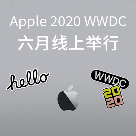 iOS14将发布 泄露内容抢先看官宣!Apple 2020 WWDC 开发者大会 将在6月22日线上举行