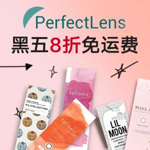 无门槛8折+免运费网络星期一:Perfectlens 隐形眼镜热卖 全年最低价 无需处方可报保险