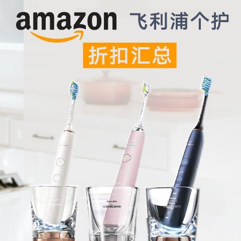 4300电动牙刷£49,牙膏£6.7最后一天:amazon 飞利浦个护 钻石亮白牙刷大促