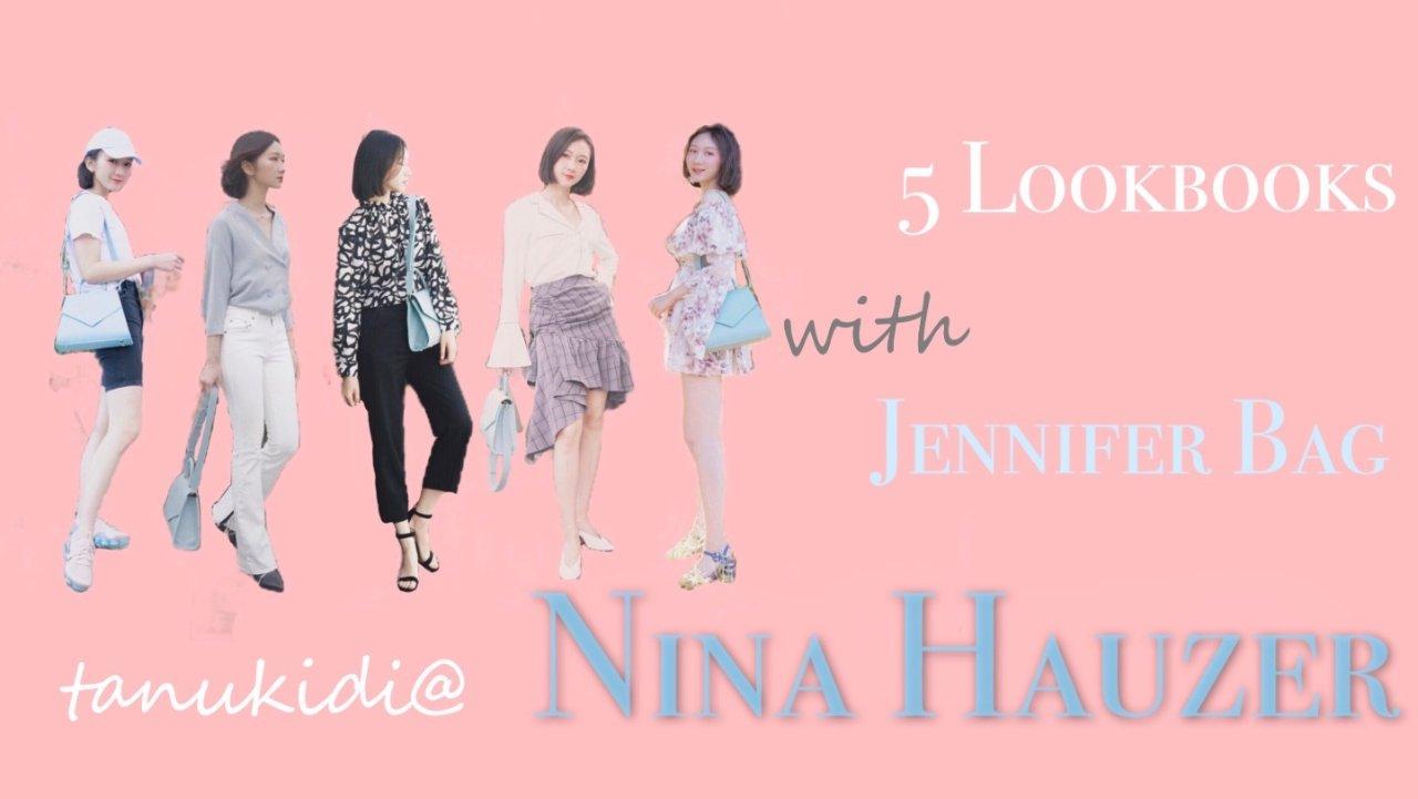 Nina Hauzer | 有态度的少女情怀 | Jennifer信封包的五组日常穿搭