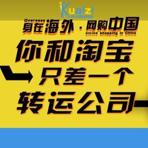 运费低至¥29/斤 0关税独家:Kuaizi 筷子国际转运物流 EMS UPS专线 精美国货一网打尽