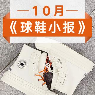 Kyrie 5 X 《海绵宝宝》联名不能停10月球鞋小报 Off White X Nike Dunk 三色齐发