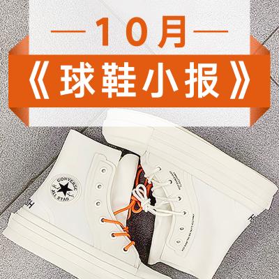 Sacai X Nike Blazer 12日开售10月球鞋小报 Off White X Nike Dunk 三色齐发
