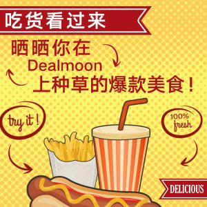 人气美食种草·APP晒货活动Dealmoon爆款美食大集合:这些美味你吃过了吗?