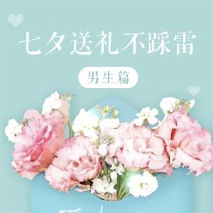 $77收Champion卫衣男生篇:女生看过来!七夕好礼TOP榜 牵手男友过浓情佳节