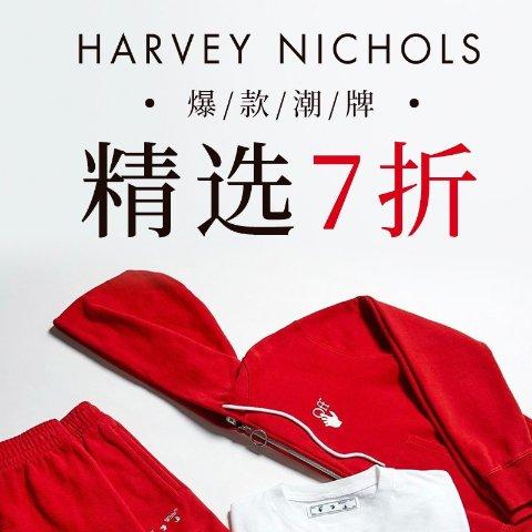 精选7折 华伦天奴、Chloe新加入上新:Harvey Nichols 潮牌闪促 收巴黎世家TS老爹鞋、LOEWE