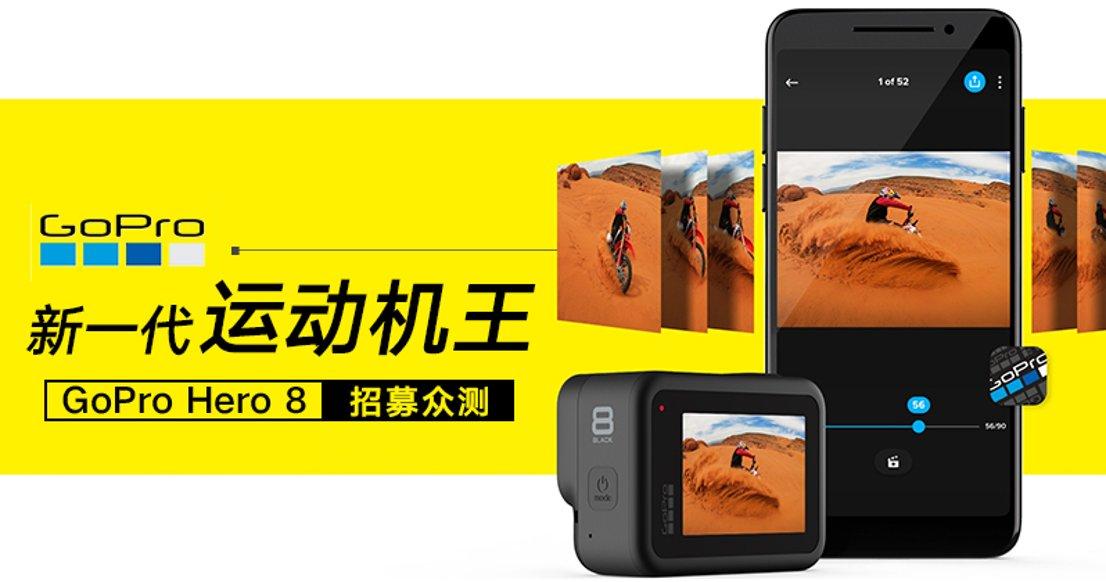 新品首发 GoPro Hero 8 Black(众测)
