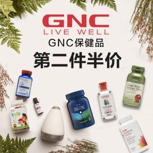 第2件半价或买3送1GNC 精选鱼油、维骨力等保健品热卖