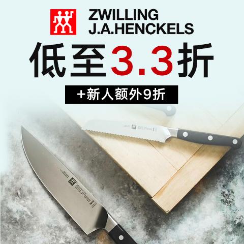 低至3.3折+新人额外9折独家:Zwilling双立人国庆节热卖 把钱花在刀刃上$29.24收刀组3件