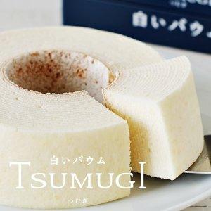 满9,000日元立减1,500日元白色年轮蛋糕 TSUMUGI
