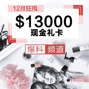 12月怒甩$13000现金礼卡Dealmoon爆料频道奖励升级