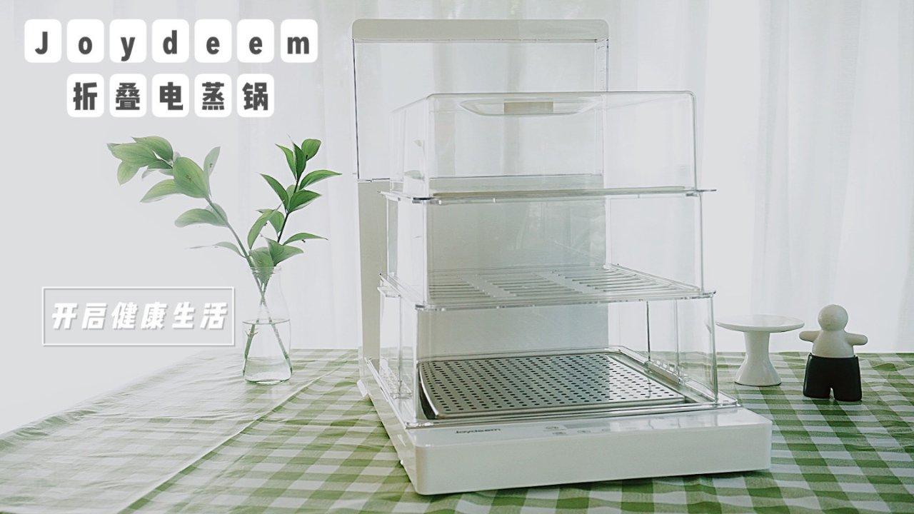 【Joydeem折叠电蒸锅】简生活,蒸健康