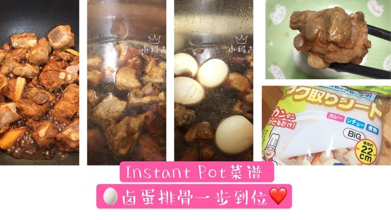 Instant Pot 食谱】卤排骨卤蛋一步到位❤️周末吃肉肉!