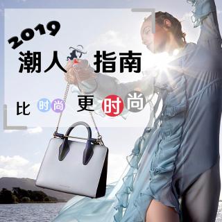 告别土气 现在做起2019潮人指南 时尚穿搭、热卖潮品推荐应有尽有