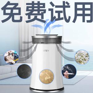 净化空气,UV消毒无病菌健康无菌空气,INTEY Air Purifier空气消毒净化器