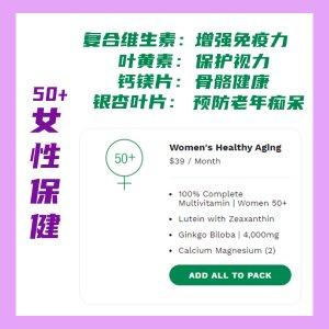 复合维生素+叶黄素+银杏叶+钙镁50岁以上女性保健