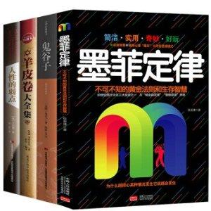 《鬼谷子+墨菲定律+人性的弱点+羊皮卷(抖音推荐 套装全4册)》