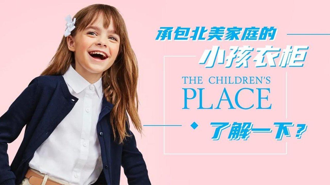 承包北美家庭的小孩衣柜👧 🧑The children's  Place了解一下?