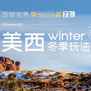 7.2折起 揭秘美西冬季玩法2020年途风特推 做西部世界第一批穿越者
