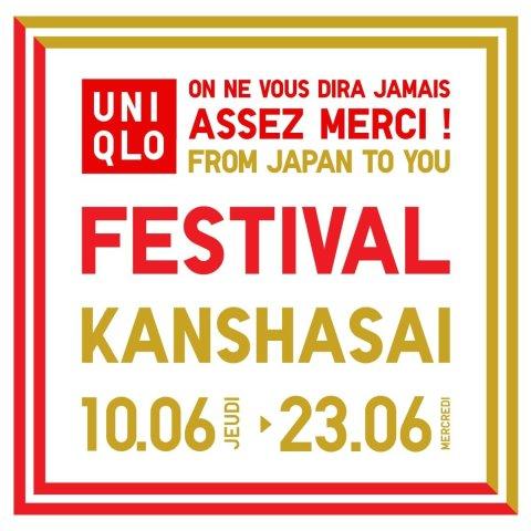4折起+抽奖得€100代金券Uniqlo KANSHASAI感谢祭 线上+线下5重优惠活动享不停