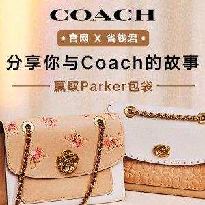 4折起+抽送Parker包袋+5款钱包!爆款盘点上线Coach官网 X 省钱君 选出你最爱的包袋 分享你与Coach的故事