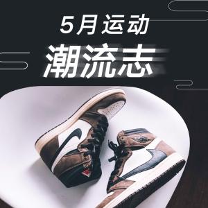 Nike额外7.5折 周末抢A锥刮刮乐5月运动潮流志 超多好货等你淘