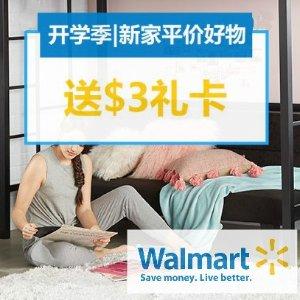 征集Walmart 好货 选中送$3礼卡粉丝推荐:开学季新生报道 装置新家平价好物有哪些?