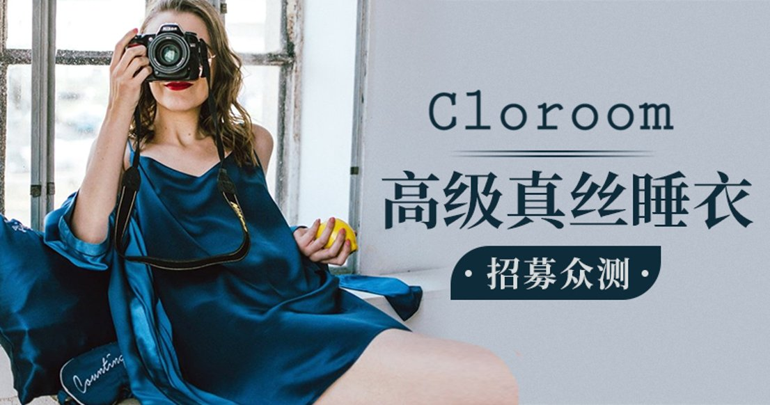 【只需发晒货】Cloroom高级真丝睡衣