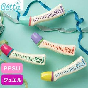最高直减2500日元日本Betta奶瓶热卖 才貌双全颜控麻麻心头好物