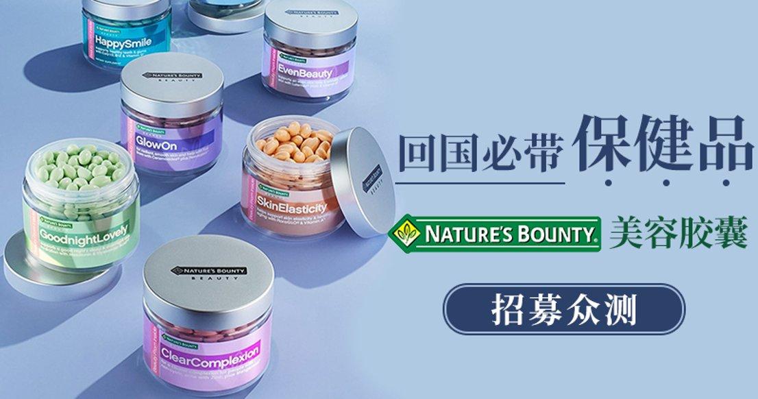 【只需发晒货】Nature's Bounty美容护肤胶囊