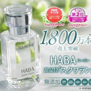 4瓶直邮美国到手价 $99.8粉丝推荐:HABA SQ精纯鲨烷美容油 30ml 热卖