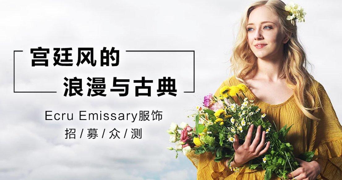 Ecru Emissary夏日服饰 最高价值$500