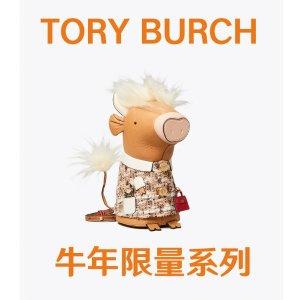 坐等法国官网发售新品预告:Tory Burch 牛年新年限定系列 牛年牛气冲天 你最牛