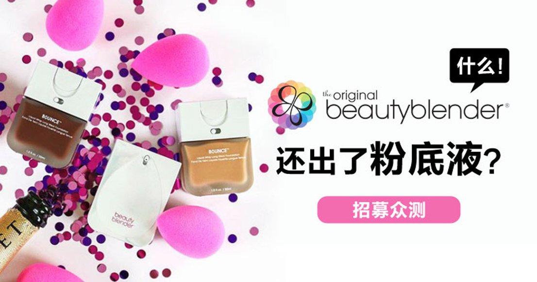 【新品】Beauty Blender粉底液 + 1颗美妆蛋