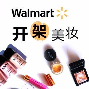 elf 眼影刷 $1起Walmart 最畅销开架彩妆全攻略