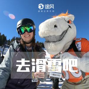 全网最低 1卡玩遍6个国家38个顶级雪场仅售15天  IKON PASS全年无限畅滑卡早鸟限时促