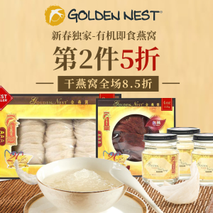 独家:Golden Nest 干燕窝全场8.5折等新春年货特惠