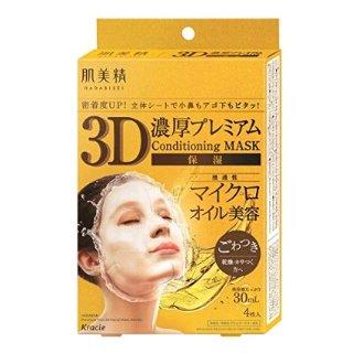 10盒直邮美国到手价$100新款 Kracie肌美精 3D超浸透弹力保湿面膜 金色 4片 热卖