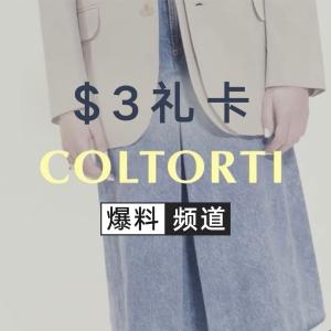 $3礼卡奖励 爆料获选即刻变现Coltorti Boutique特别活动 海量潮品等你来爆料