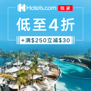 4折起 + 额外减$30满减 覆盖Labor Day独家:Hotels.com 全网酒店夏末大促 全球目的地酒店好价
