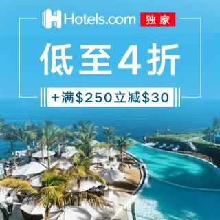 精选酒店4折起 + 额外减$30独家:Hotels.com 全网酒店秋季促销 万圣节、滑雪季酒店订起来
