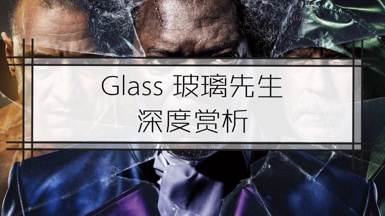 多的是你不知道的事 | 电影Glass带来的触动