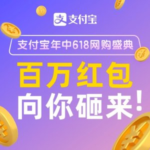 Random Discount EligibleAlipay 618 Online Shopping Celebration