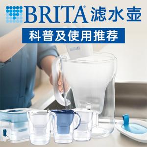 从此爱上健康生活黑五预告:Brita 过滤水壶你用对了吗 碧然德净水科普及使用推荐