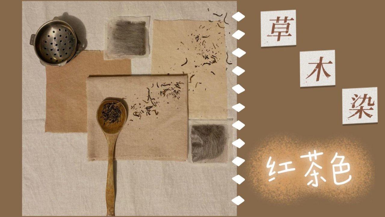 草木染:温柔红茶色   How to Dye Fabric with Tea
