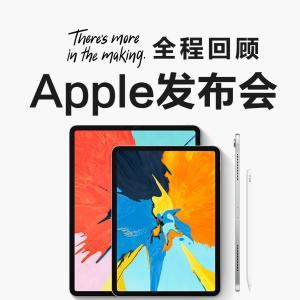 最强iPad Pro, 全新MacBook AirApple新品发布会全面回顾, 所有新品 11/7正式发售