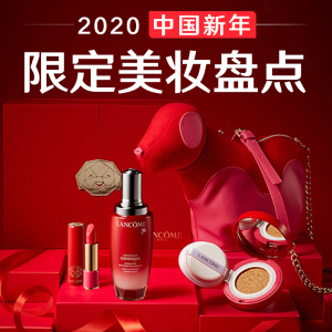 鼠年美妆全攻略 上架8折等你来上新:2020中国年限定版美妆大盘点 收藏本帖第一时间了解最新消息