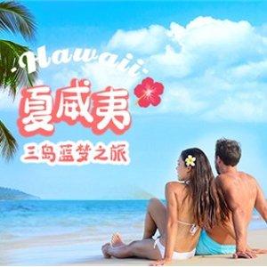 夏威夷蓝梦之旅 <7天>欧胡岛+大岛+茂宜岛:珍珠港+檀香山小环岛+波利尼西亚文化中心+火山国家公园,免费接送机,赠$129梦幻礼包 (含外岛往返机票)